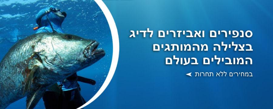 סנפירים וציוד לדיג בצלילה מהמותגים המובילים בעולם