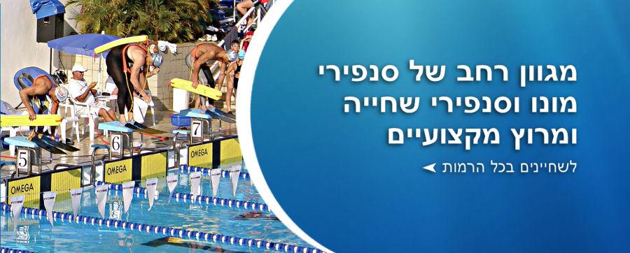 מגוון סנפירי שחייה וסנפירי מונפין לשחייה במחירים ללא תחרות
